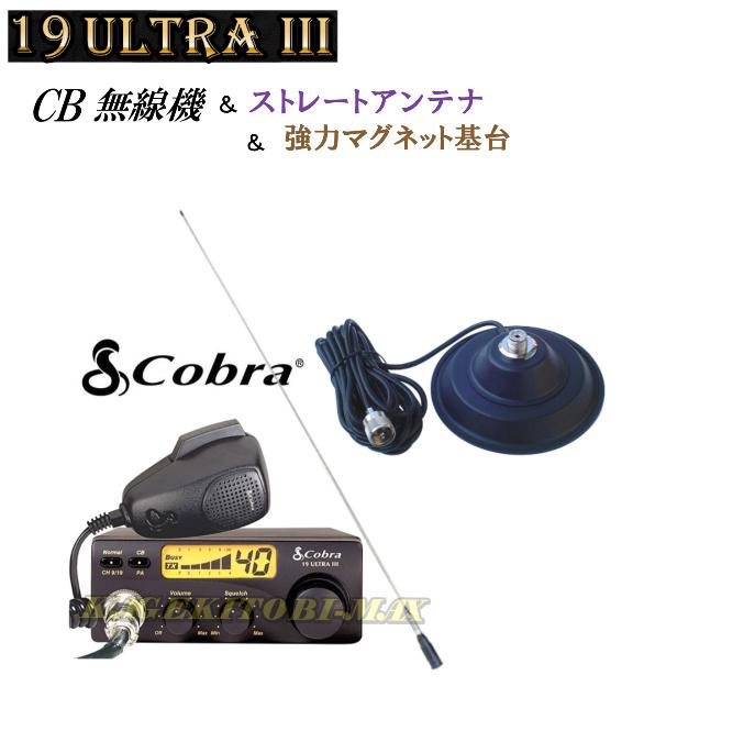 ストレートアンテナ & 強力マグネットアンテナ基台& Cobra 19ULTRA III CB無線機 新品 フルセット (64) お買い得♪