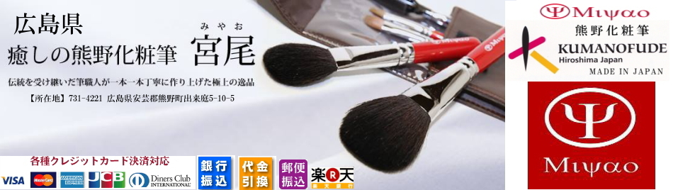 広島県 癒しの熊野化粧筆 宮尾:熊野化粧筆・メイクブラシの製造・直販|癒しの熊野化粧筆 宮尾