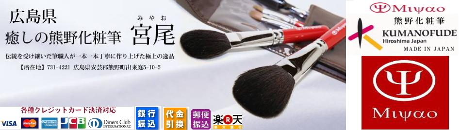 広島県 癒しの熊野化粧筆 宮尾:熊野化粧筆・メイクブラシの製造・直販 癒しの熊野化粧筆 宮尾
