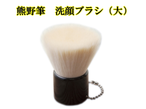 For Kumano brush washer face brush size << diameter of 26mm = metal  fittings >> antibiotics processing MP-1 darkening! For the pimple  prevention! I