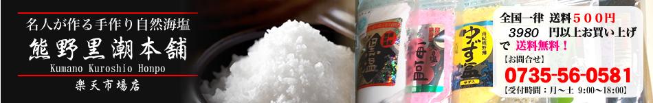 熊野黒潮本舗 楽天市場店:自然豊かな和歌山県にて、自然海塩を製造販売しています