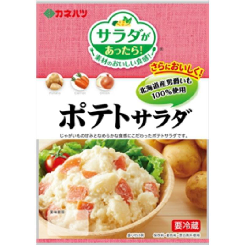 冷蔵 お気にいる カネハツ オンライン限定商品 ポテトサラダ 賞味期限 200g×10袋 お届けより26日前後