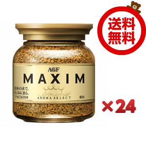 AGF MAXIM(マキシム) 80g 12本入り2箱(24本)【送料無料・同梱不可】
