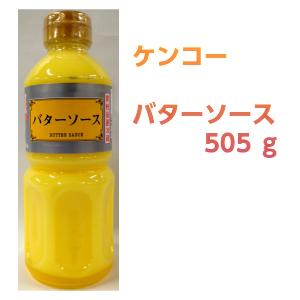ケンコー バターソース お洒落 卸直営 505g