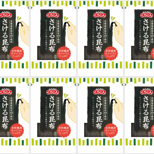 【送料無料】くらこん さける昆布 10g 200袋(10袋×20箱)
