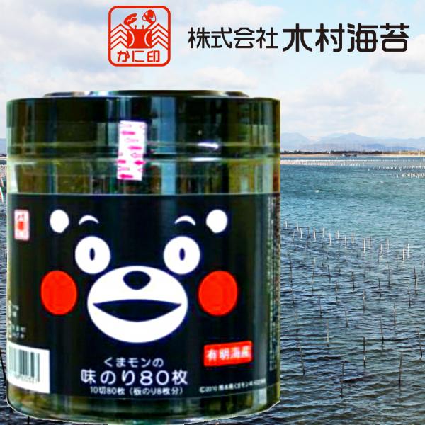 木村海苔 かに印 出色 くまモン 味のり 有明海産 80枚 高級品 板のり8枚分
