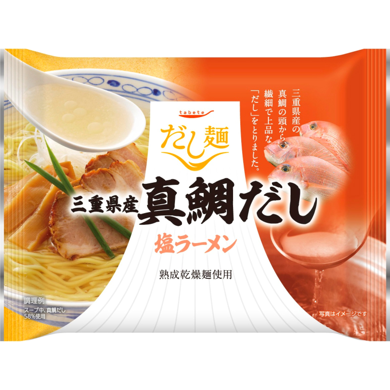 国分 tabete だし麺 直送商品 送料無料カード決済可能 三重県産真鯛だし塩ラーメン
