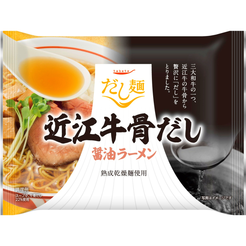 数量限定 舗 国分 tabete 近江牛骨だし醤油ラーメン だし麺