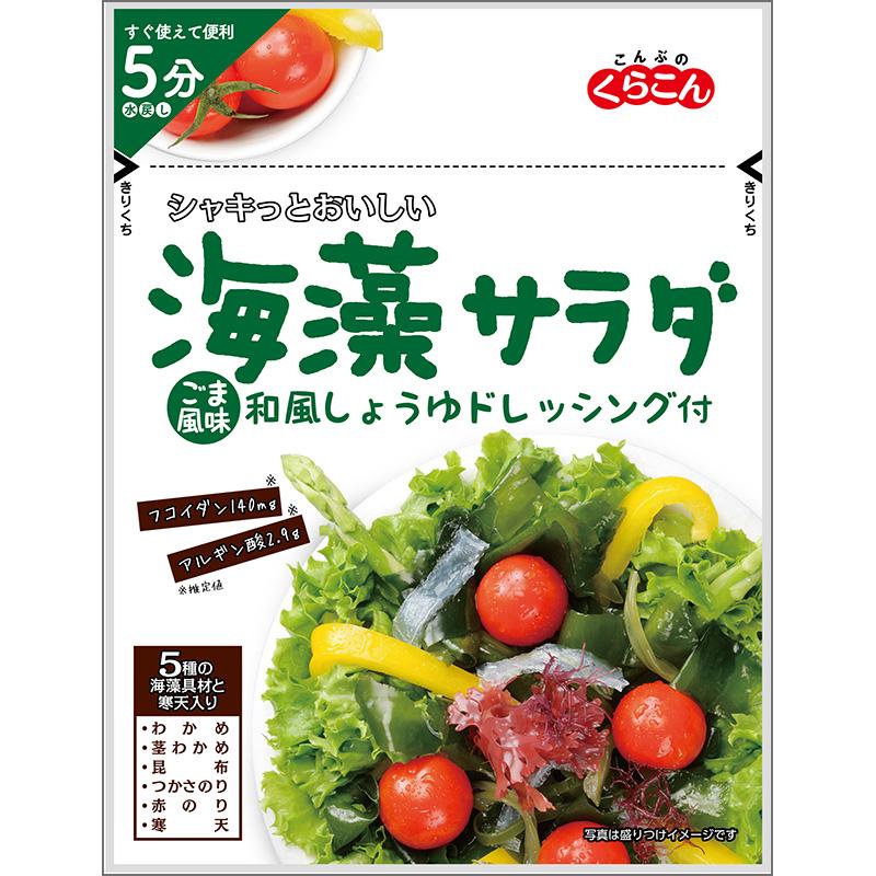 贈答 ※くらこん 美味しい海の恵み くらこん 海藻サラダ ごま風味 激安挑戦中 ZHTKR 10個×6箱 40g×60個