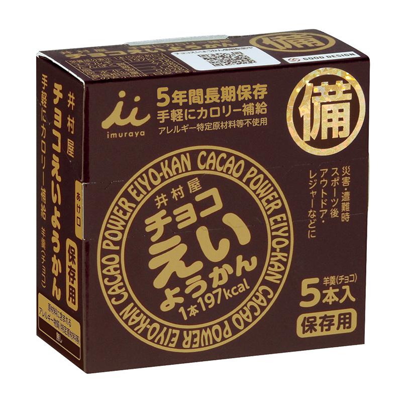 井村屋 安心の国内メーカー 10%OFF チョコえいようかん 買物 275g ×20個 ZTHIT 55g×5本入 5%OFF