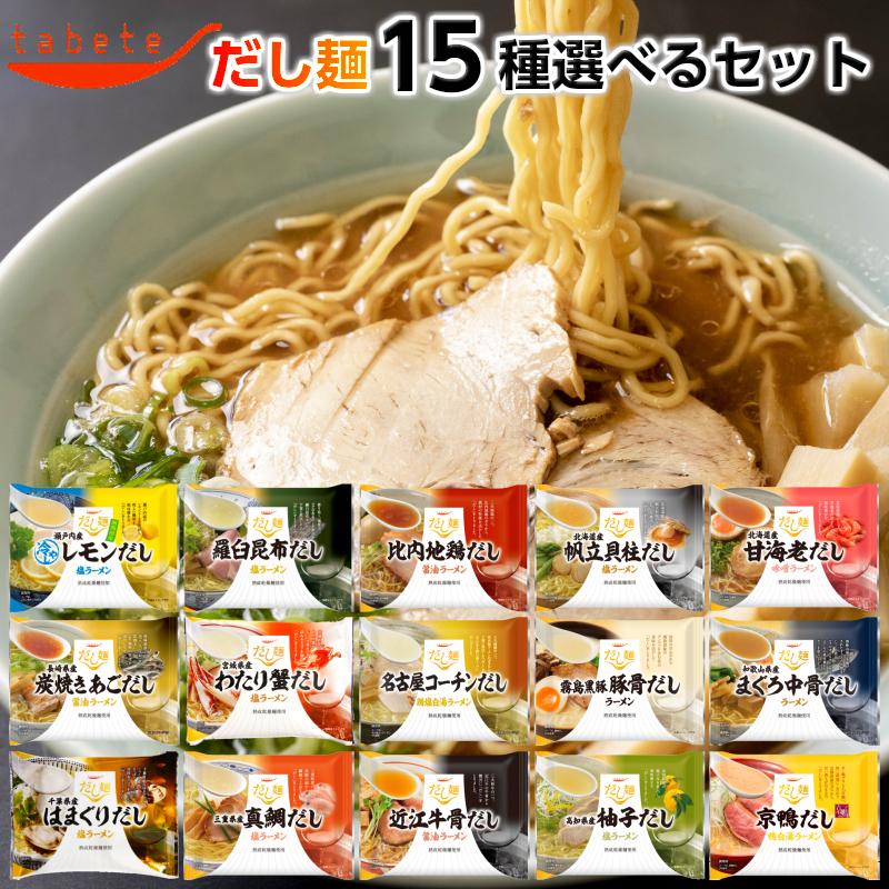 kk だし麺 インスタントラーメン バラエティセット 国分 15種から選べる 袋麺 tabete 驚きの値段で ご当地ラーメン 今ダケ送料無料 10食セット