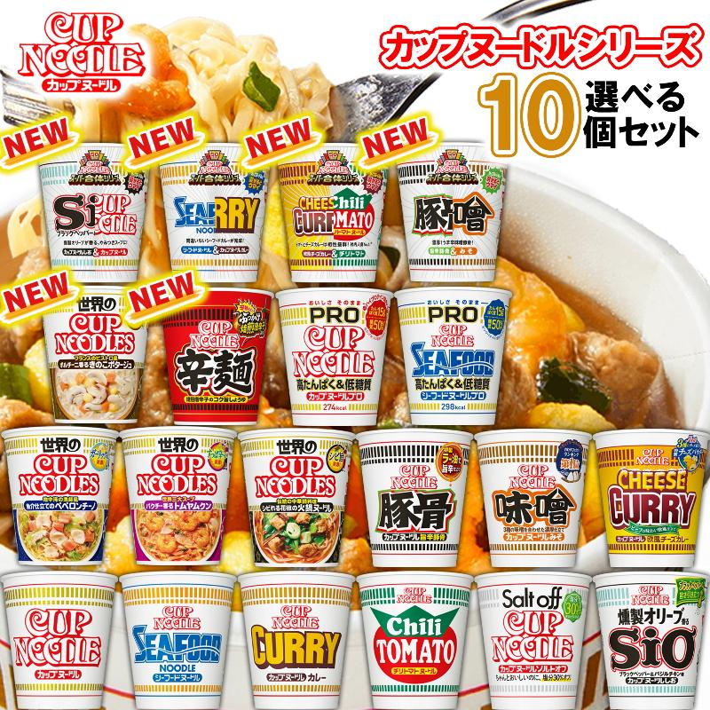 日清 カップヌードル カップ麺 詰め合わせ カップラーメン  日清食品 カップヌードル 選べる10個セット