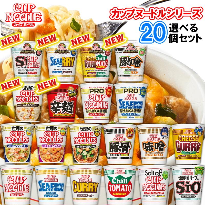 日清 カップヌードル カップ麺 詰め合わせ カップラーメン  日清食品 カップヌードル 選べる20個セット