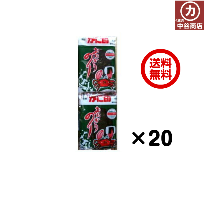 木村海苔 かに印おにぎり海苔 2箱(10袋入り20パック)【送料無料・同梱不可】  ※一部地域・会社等への発送の場合、時間指定ができない場合がございます。