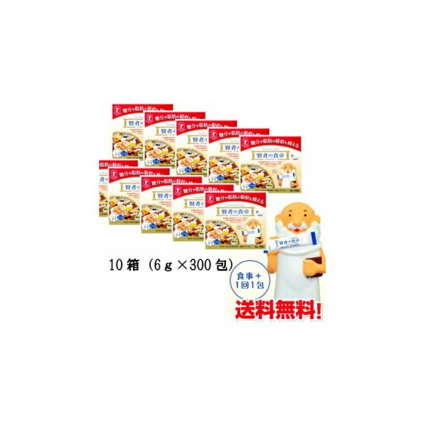 大塚製薬 賢者の食卓 ダブルサポート 10箱(6g×300包)【送料無料・同梱不可】