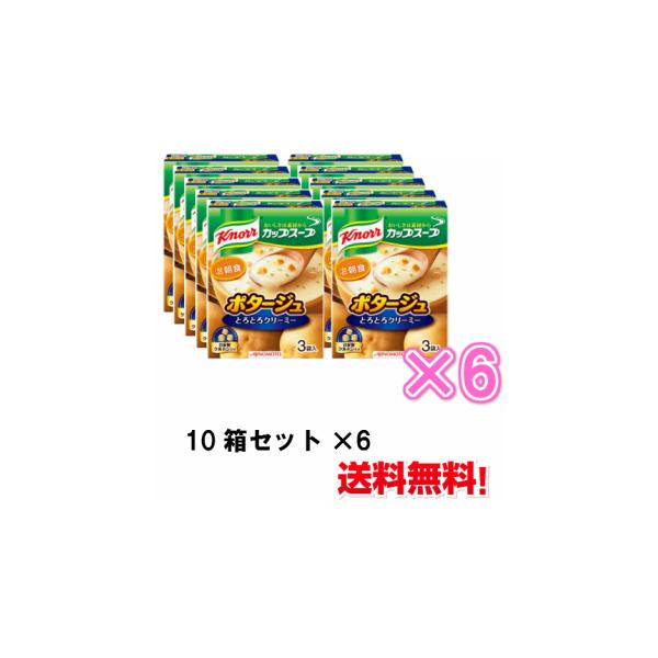 Knorr クノール カップスープ ポタージュ 1箱(3袋入り)×60箱 【送料無料・同梱不可】