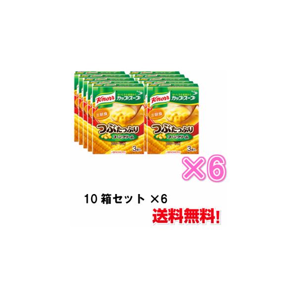 【送料無料】Knorr クノール カップスープ つぶたっぷり コーンクリーム 3袋×60個