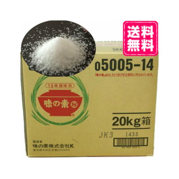 味の素 20kg 業務用【送料無料・同梱不可】