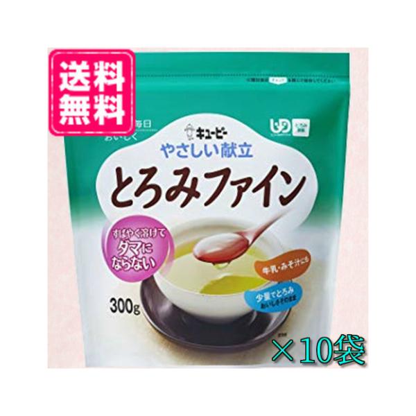 【送料無料】QP キユーピー やさしい献立 とろみファイン 300g 10袋 Y5-18 とろみ調整食品 キューピー