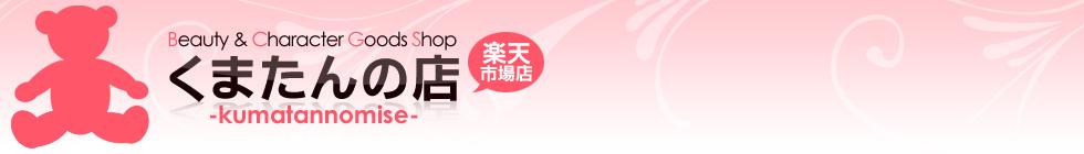 くまたんの店 楽天市場店:ダーマローラー シーバンド ミラカール 糖度計等を販売