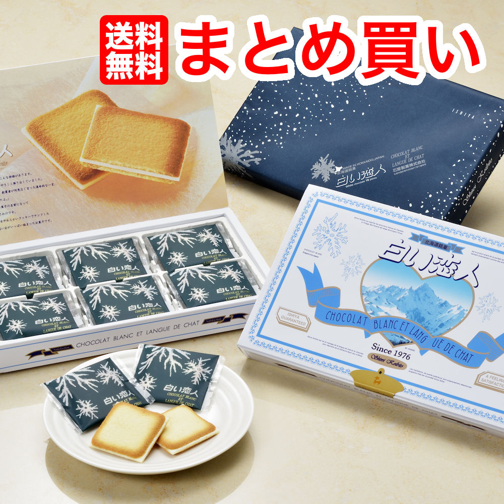 白い恋人 ホワイト18枚入り ×18個 送料無料北海道土産ISHIYA(石屋製菓)福袋 ギフト プレゼント