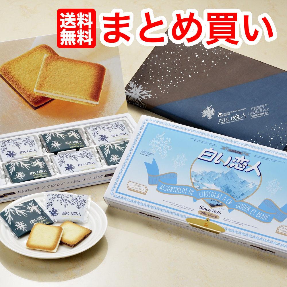 白い恋人24枚入り 白黒 ミックス(ホワイト12枚ブラック12枚)×15個/1ケースISHIYA(石屋製菓)北海道