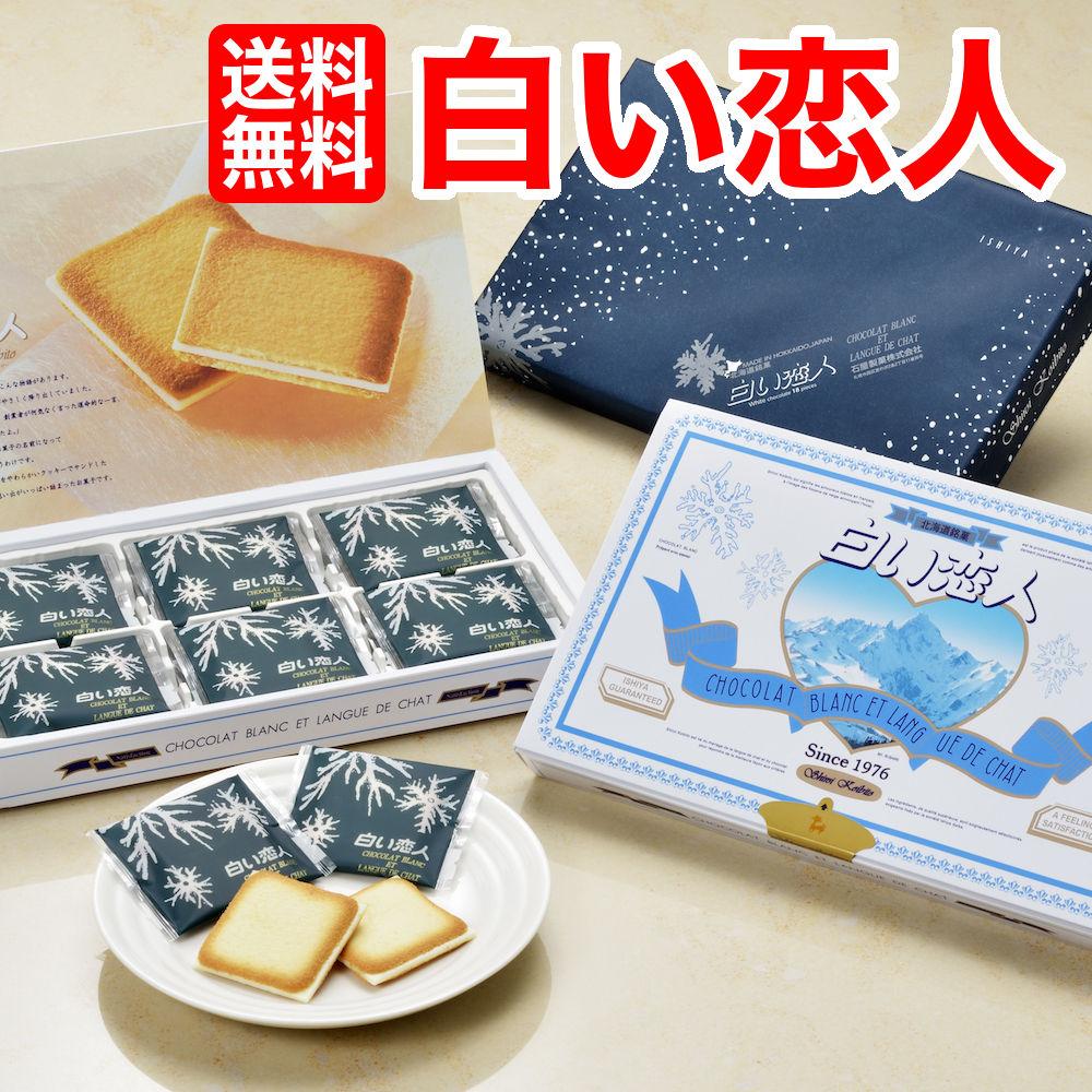 送料無料 日時指定 白い恋人 18枚入り 北海道土産ISHIYA 通信販売 ホワイト 石屋製菓