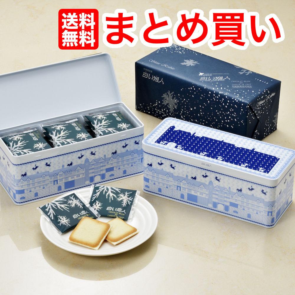 白い恋人 27枚入り 缶入り×10個 1箱ISHIYA(石屋製菓)まとめ買い 袋付き お土産