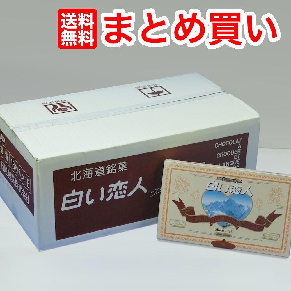 【送料無料】白い恋人 ブラック18枚入り×18個【北海道土産】ISHIYA(石屋製菓)福袋