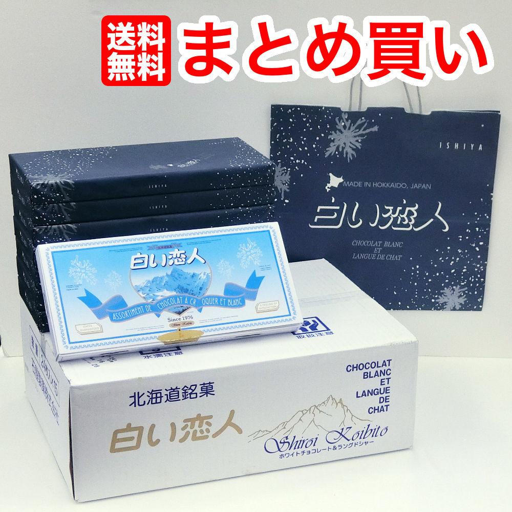 ■送料無料■ホワイト24枚入り×15個白い恋人紙袋15枚付き 【北海道土産ISHIYA(石屋製菓)】