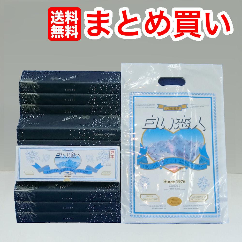 【送料無料】白い恋人 ホワイト9枚入り×20個 Kitty Bag&石屋製菓ビニール袋付き