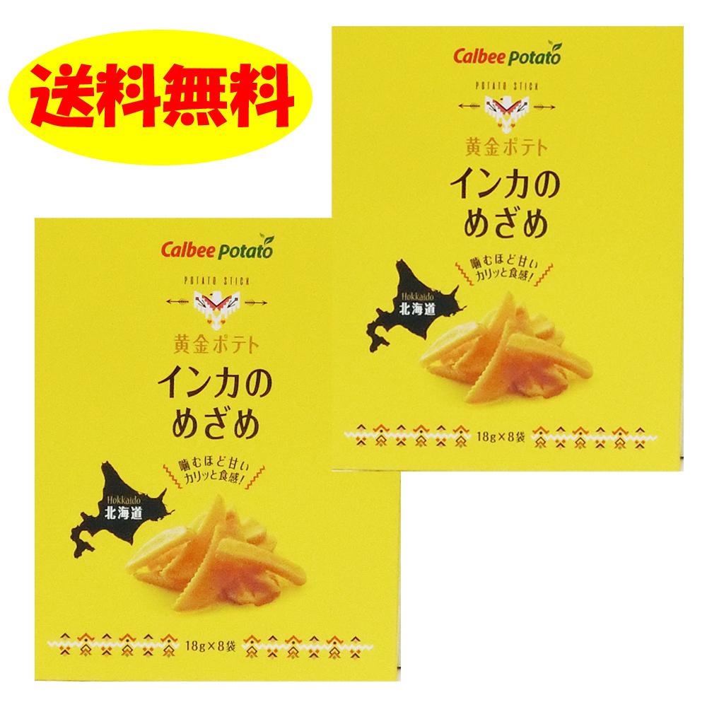 原料の オンライン限定商品 いも は じゃがポックルと違う品種です カルビー 黄金ポテト インカのめざめ ×2箱 福袋 ギフ_包装 送料無料 18g×8袋 144g