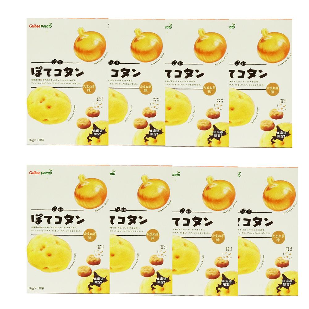 カルビー·ポテト ぽてコタン 8個(16g×10袋入×8個)【北海道限定】