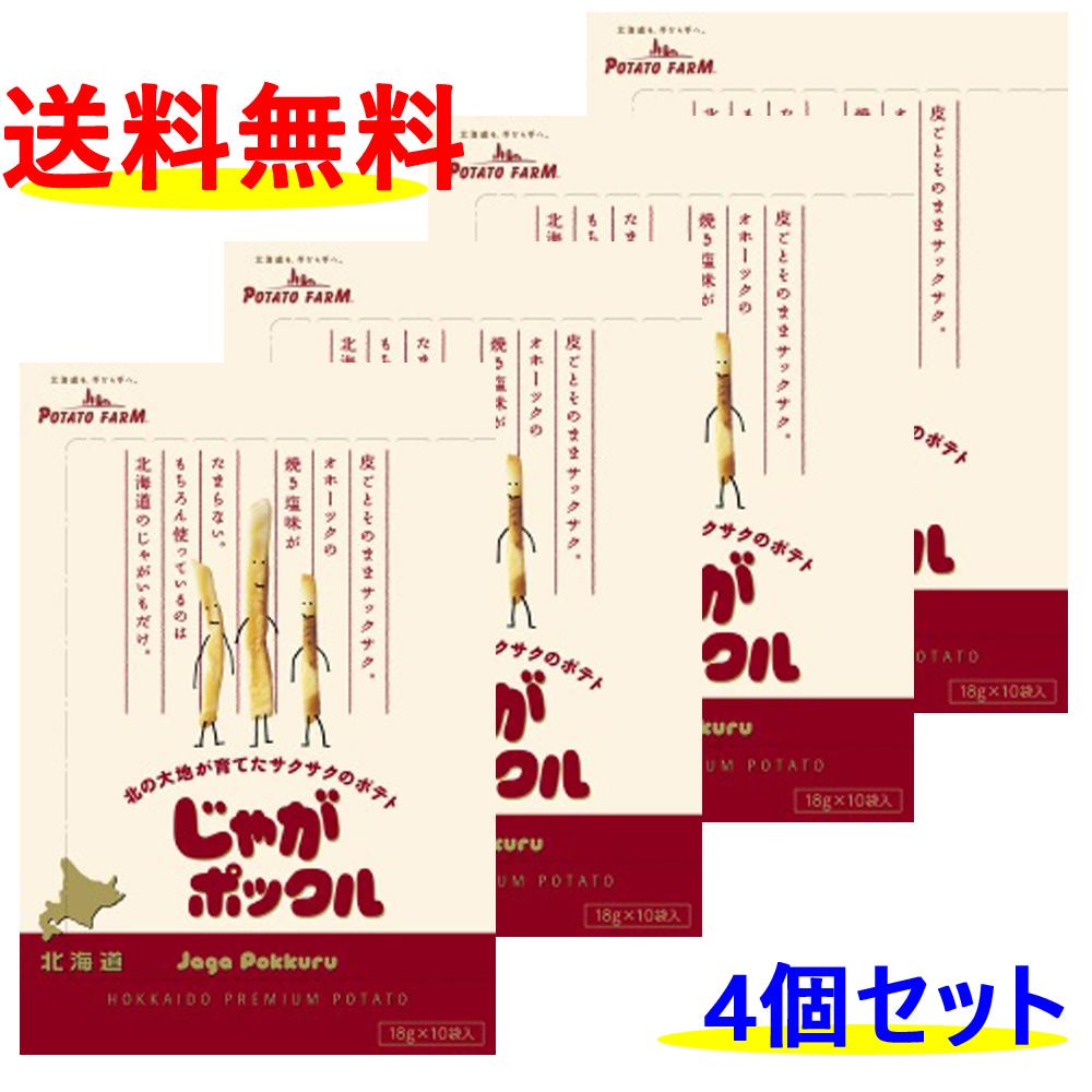 ギフト 日本産 じゃがポックル 送料無料 18g×10袋×4個 福袋 北海道 じゃがぽっくる お中元 ポテトファーム カルビー パーティー お土産