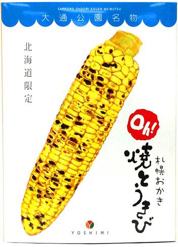 YOSHIMI アウトレット 札幌おかき Oh 焼きとうきび 18g×10袋入り北海道限定 評価