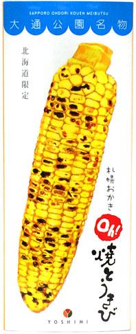 YOSHIMI 札幌おかき Oh 焼きとうきび お得なキャンペーンを実施中 18g×6袋入り北海道限定 豪華な