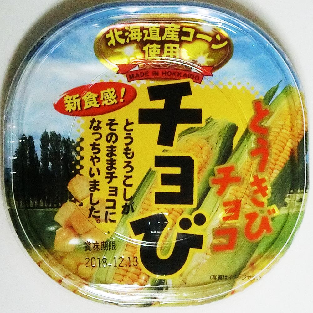 割引も実施中 人気ブランド 北海道限定 チョび50g×5個新食感とうきびチョコ北海道産コーン使用