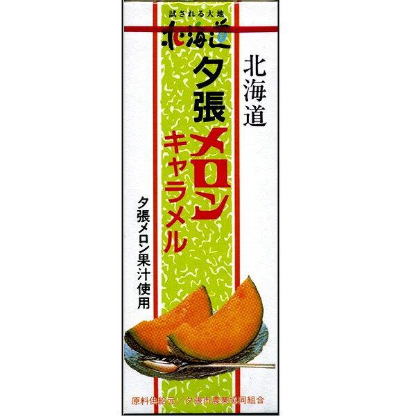メーカー:札幌グルメフーズ 賜物 発売日:1988年04月01日 北海道限定キャラメル 夕張メロンキャラメル 高価値 人気NO3