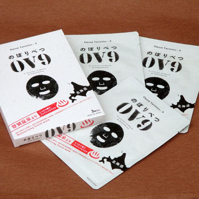 登别温泉 OV9 掩码 (3 件)