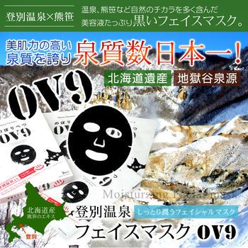 登别温泉掩码 OV9 (3 件) x 10