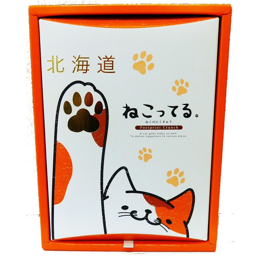 ねこってる 北海道 ねこのにくきゅう チョコレート ホワイトデー お返し 義理 ばらまき 個包装 大量プレゼント 面白い プレゼント 猫 ネコ 子供 人気