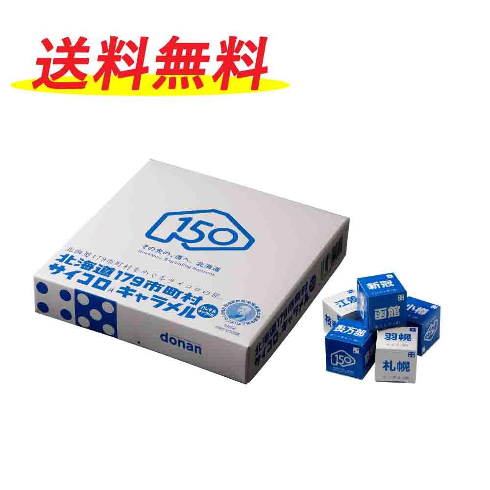 北海道179市町村 サイコロキャラメル donan 北海道限定 5本入り×2 送料無料