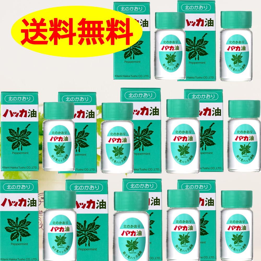 ハッカ油 20ml ×10本セット 北見通商 マスクアロマ 花粉 花粉症 殺菌 ミント コロナ 送料無料 マスク