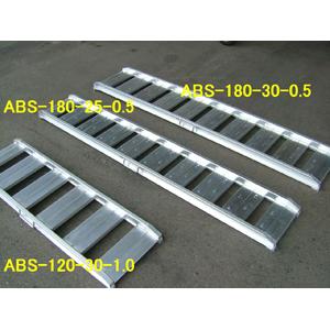 【送料無料!】アルミス アルミブリッジ 1セット(2本) ABS-180-25-0.5取っ手がついて持ち運びラクラク!軽量・高強度