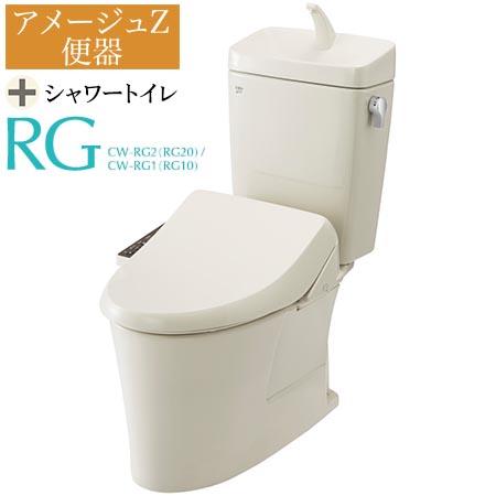 【送料無料!】LIXIL(INAX) トイレ3点セット アメージュZ(便器+タンク)+RG20(便座) 便器YBC-ZA10H-NC タンクYDT-ZA180H-NC100年クリーン アクアセラミックフチレス形状