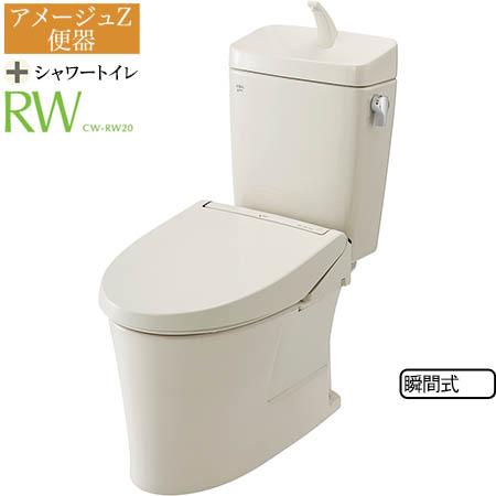 【送料無料!】LIXIL(INAX) トイレ3点セット アメージュZ(便器+タンク)+RW20H(便座) 便器YBC-ZA10H-NC タンクYDT-ZA180H-NC100年クリーン アクアセラミックフチレス形状