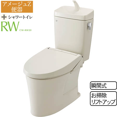 【送料無料!】LIXIL(INAX) トイレ3点セット アメージュZ(便器+タンク)+RW20GH(便座) 便器YBC-ZA10H-NC タンクYDT-ZA180H-NC100年クリーン アクアセラミックフチレス形状