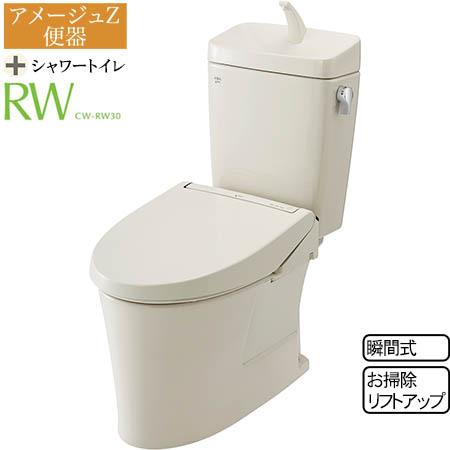 【送料無料!】LIXIL(INAX) トイレ3点セット アメージュZ(便器+タンク)+RW30GH(便座) 便器YBC-ZA10H-NC タンクYDT-ZA180H-NC100年クリーン アクアセラミックフチレス形状