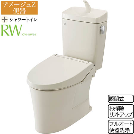 【送料無料!】LIXIL(INAX) トイレ3点セット アメージュZ(便器+タンク)+RW30GHQ(便座) 便器YBC-ZA10H-NC タンクYDT-ZA180H-NC100年クリーン アクアセラミックフチレス形状