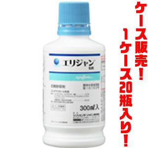 【送料無料!】 エリジャン乳剤 300ml ×20入り